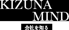 KIZUNA MIND 会社を知る