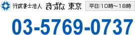 行政書士法人 きずな東京 03-5769-0737