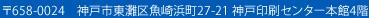 〒658-0024 神戸市東灘区魚崎浜町27-21 神戸印刷センター本館4階