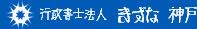 行政書士法人 きずな 神戸